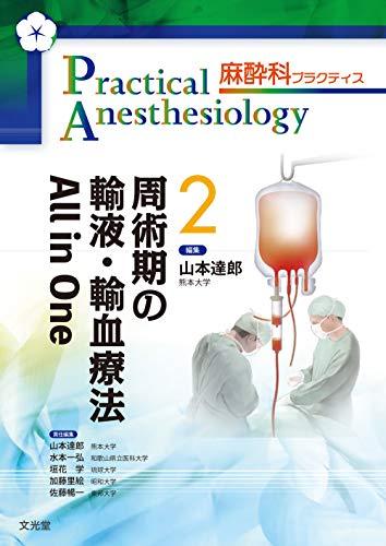 周術期の輸液・輸血療法 All in One (麻酔科プラクティス 2)の詳細を見る