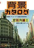 背景カタログ〈12〉街角編 2―東京主要スポット