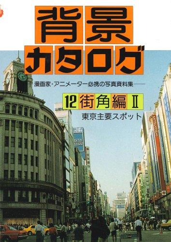 背景カタログ〈12〉街角編 2―東京主要スポットの詳細を見る