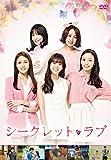 シークレット・ラブ DVD BOX(6枚組) image