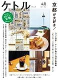 ケトル Vol.12 2013年4月発売号 [雑誌]