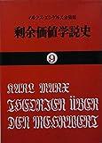 剰余価値学説史〈9〉―『資本論』第4巻 (1971年) (国民文庫)