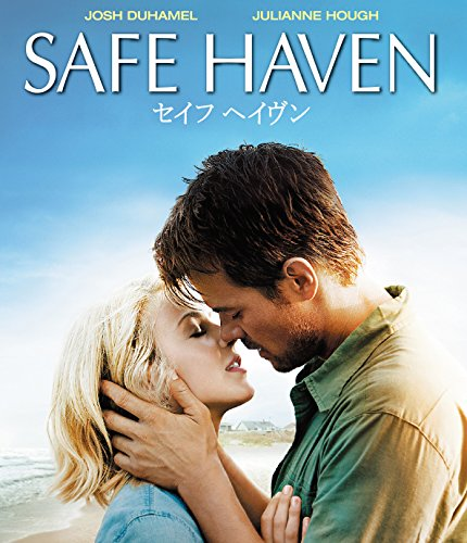 セイフ ヘイヴン [Blu-ray]