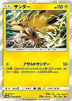 ポケモンカードゲーム SM8a 003/052 サンダー 雷 (R レア) サン&ムーン 強化拡張パック ダークオーダー