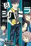 シバトラ(8) (週刊少年マガジンコミックス)