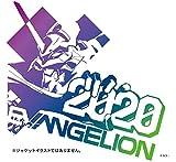 「エヴァンゲリオン」25周年のCD3タイトルが3月からリリース