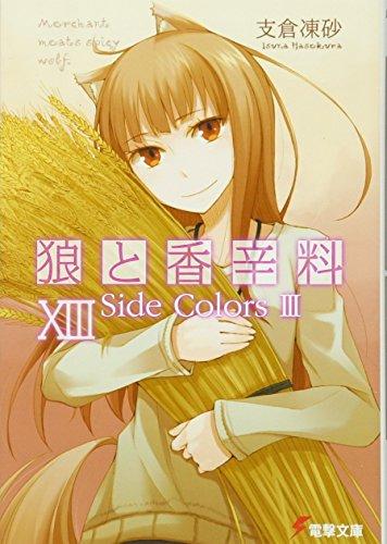 狼と香辛料XIIISide ColorsIII (電撃文庫 は 8-13)