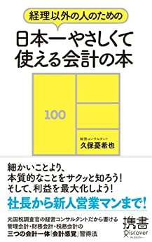 [久保憂希也]の経理以外の人のための 日本一やさしくて使える会計の本 (ディスカヴァー携書)