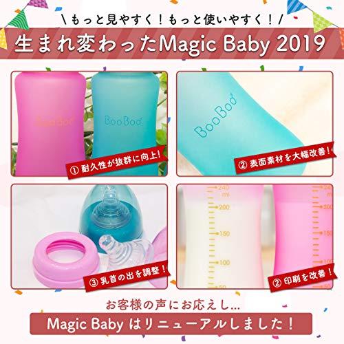 BooBoo温度で色が変わる哺乳瓶マジックベイビー耐熱ガラス240ml0ヵ月からS/M/L全ての乳首つき一目でミルクの適温が分かる哺乳瓶日本製2019年モデル(PINK)