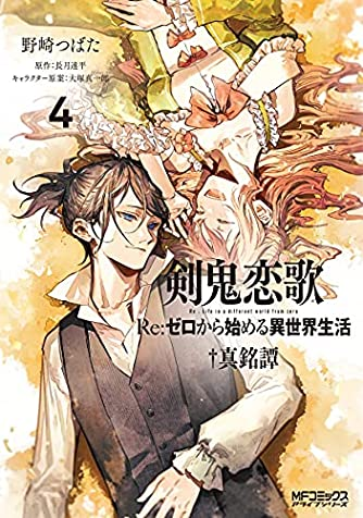 剣鬼恋歌 Re:ゼロから始める異世界生活†真銘譚 4 (MFコミックス アライブシリーズ)
