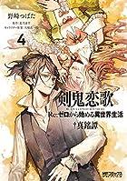 剣鬼恋歌 Re:ゼロから始める異世界生活†真銘譚 第04巻