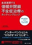 急速展開する僧帽弁閉鎖不全症治療のカッティングエッジ: MitraClipと新たなカテーテル治療が切り開く未来像 (CIRCULATION Up-to-Date Books 18)