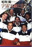 宇宙実験レポートfrom U.S.A.―スペースシャトル・エンデバーの旅