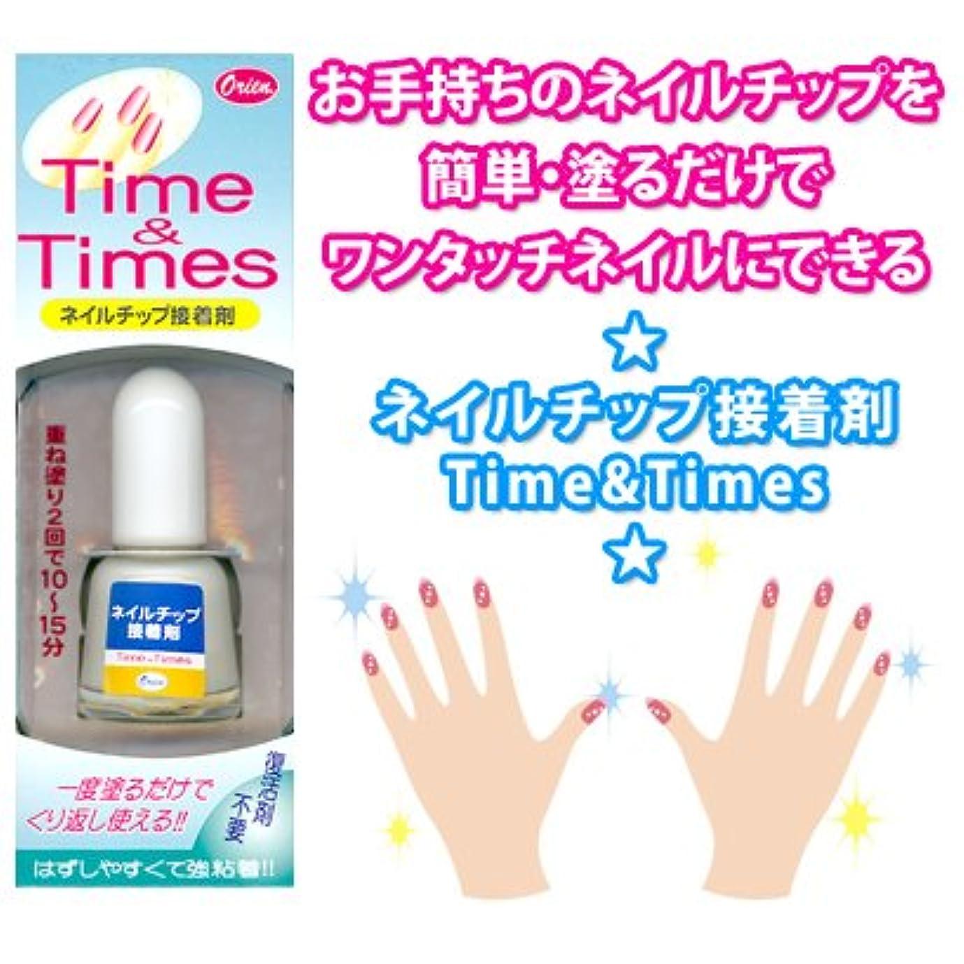 詳細に絶対の翻訳するTime&Times (タイム&タイムズ) ネイルチップ接着剤