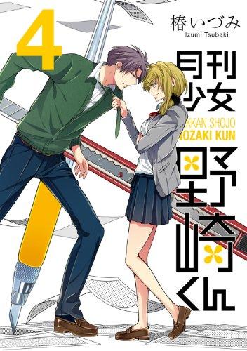 月刊少女野崎くん (4) (ガンガンコミックスONLINE)の詳細を見る