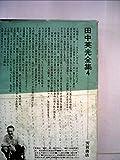 田中英光全集〈第4〉 (1965年)