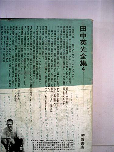 田中英光全集〈第4〉 (1965年)の詳細を見る