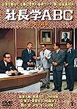 社長学ABC(正・続)<東宝DVD名作セレクション>[DVD]