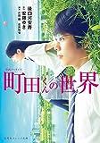 映画ノベライズ 町田くんの世界 (集英社オレンジ文庫)