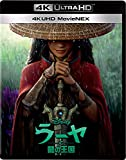ラーヤと龍の王国 4K UHD MovieNEX[VWAS-7209][Ultra HD Blu-ray]
