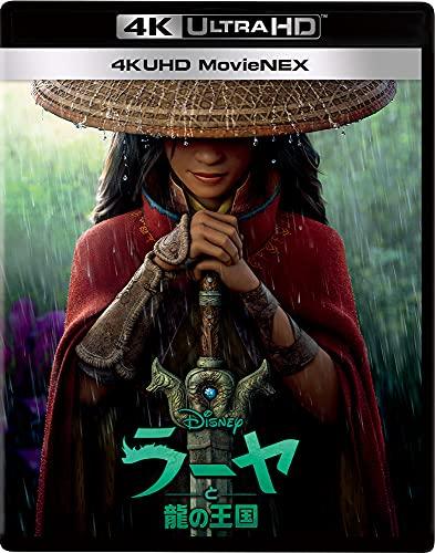 ラーヤと龍の王国 4K UHD MovieNEX [4K ULTRA HD+ブルーレイ+デジタルコピー+MovieNEXワールド] [Blu-ray]