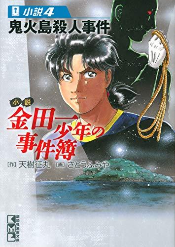 小説 金田一少年の事件簿(4) (講談社漫画文庫)