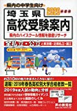 埼玉県高校受験案内 2020年度用