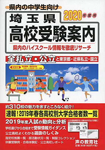 埼玉県高校受験案内 2020年度用の詳細を見る