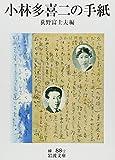 小林多喜二の手紙 (岩波文庫)