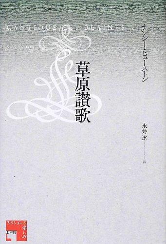 草原讃歌 (フィクションの楽しみ)
