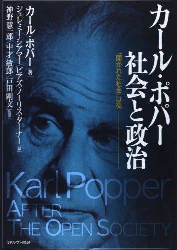 カール・ポパー 社会と政治: 「開かれた社会」以後