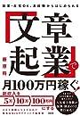 副業・在宅OK、未経験からはじめられる 「文章起業」で月100万円稼ぐ!