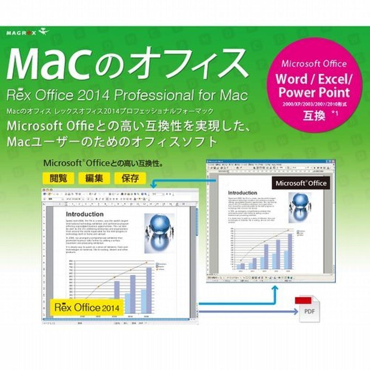 外出テクニカル定説Macのオフィス Rex Office 2014 Professional for Mac [ダウンロード]