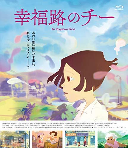 映画「幸福路のチー」ブルーレイ [Blu-ray]