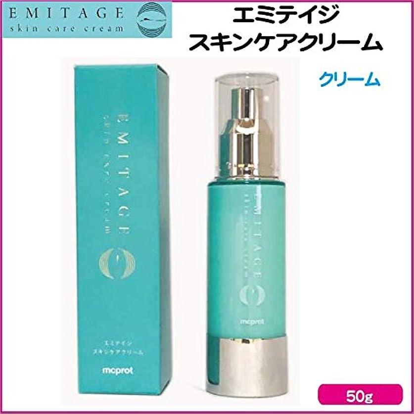 """無線トレイお金【クリーム】""""EMITAGE skin care cream エミテイ スキンケア クリーム"""" 50g 日本製"""