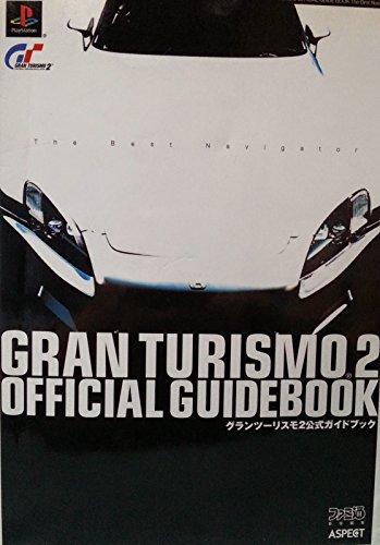 グランツーリスモ2公式ガイドブック―The best navigator