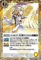 バトルスピリッツ BS53-047 パイオニア 力天使ファナエル (C コモン) 転醒編 第2章 神出鬼没