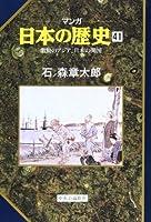 激動のアジア、日本の開国 (マンガ 日本の歴史)