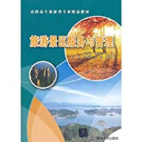 Tourist attractions tourist class service and management professional quality vocational teaching(Chinese Edition)