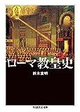 ローマ教皇史 (ちくま学芸文庫) - 鈴木宣明