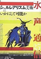 水声通信 no.25(2008年7/8月号) 特集 シュルレアリスム美術はいかにして可能か