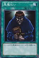 遊戯王カード 悪魔払い TP23-JP009 ノーマル 遊戯王
