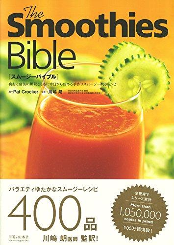 医道の日本社『スムージーバイブル 食材と病気の解説とともに今日から始める手作りスムージー400レシピ』