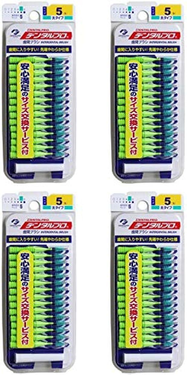 トピック革新明示的に【まとめ買い】デンタルプロ 歯間ブラシ I字型サイズ5(L) 15P【×4個】