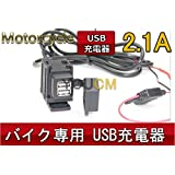 バイク専用 12V 防水キャップ USB充電器 2.0A iPhone5[YOUCM][1年保証]