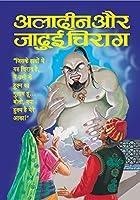 Aladin Aur Jadui Chirag