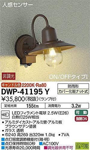 大光電機 人感センサー付アウトドアライト ポーチ灯 DWP41195Y