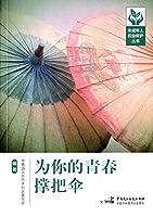 青春屐痕:北京知青大事记