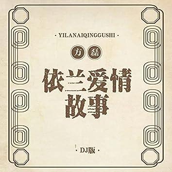 依蘭愛情故事 (DJ Yaha版)