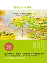 我的心是一朵莲花 (Chinese Edition)